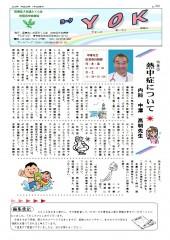 広報紙「YOK」第13号 特集13 熱中症対策