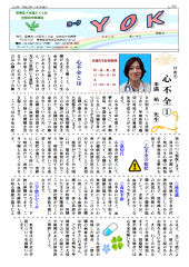 広報紙「YOK」第15号 特集15 心不全